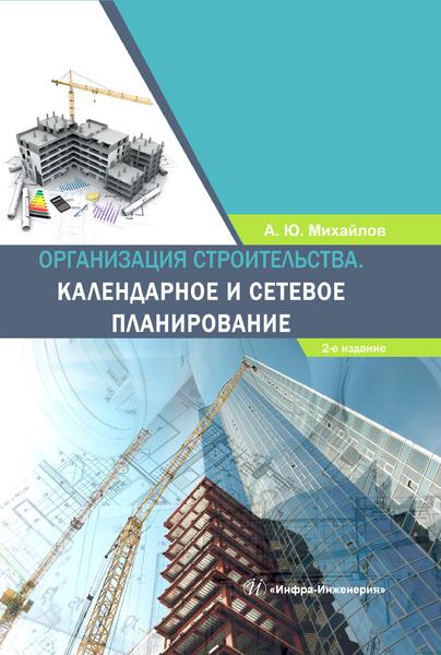 А. Ю. Михайлов Организация строительства. Календарное и сетевое планирование цены