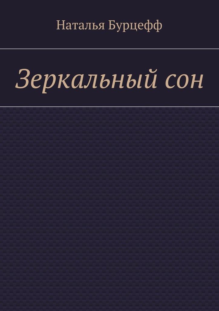 Наталья Бурцефф Зеркальныйсон елена мазова разгадай свой сон