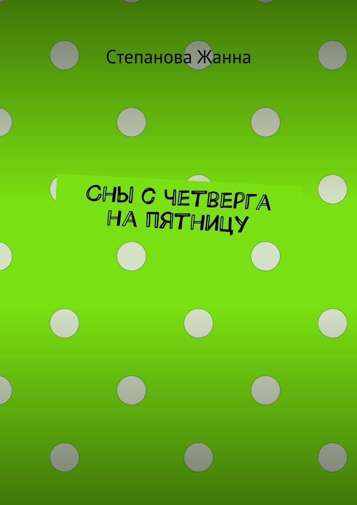 Степанова Жанна Сны счетверга напятницу