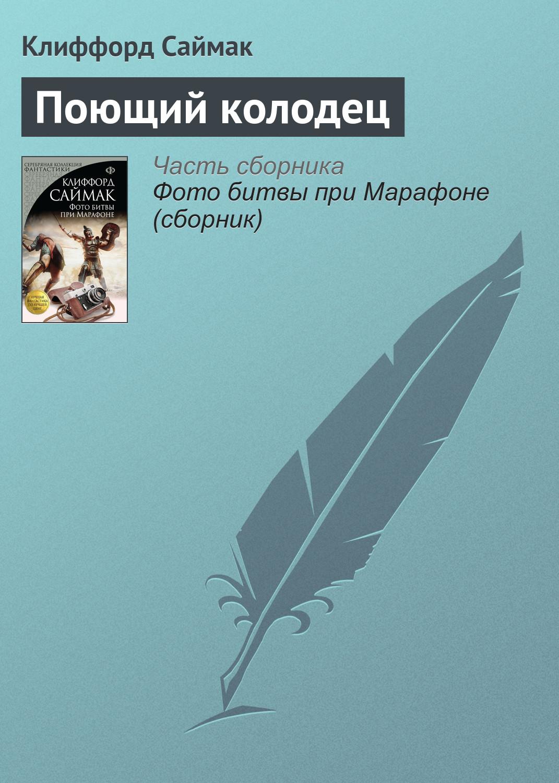 poyushchiy kolodets