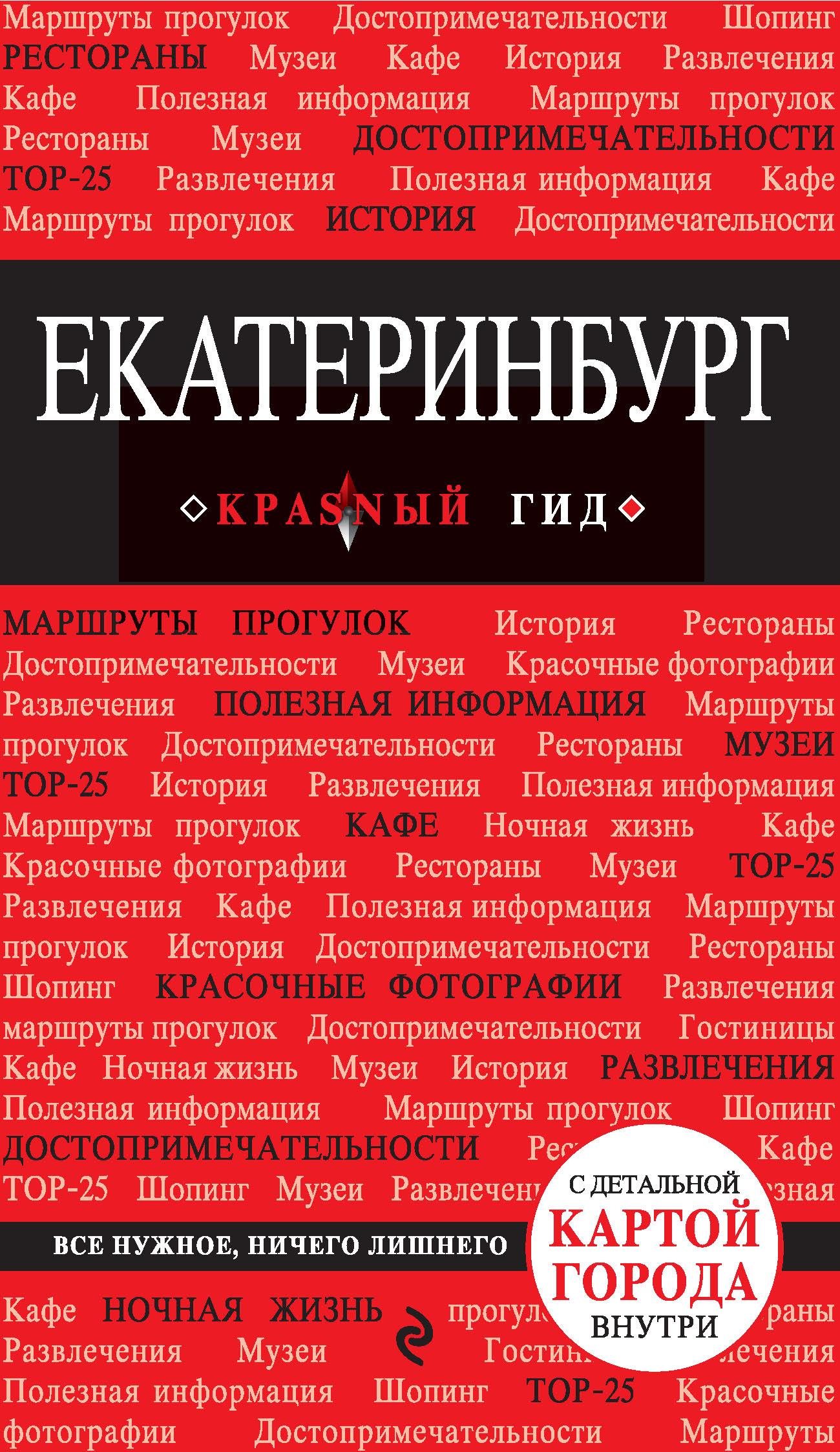 Дмитрий Кульков Екатеринбург дмитрий кульков екатеринбург isbn 978 5 699 86596 3