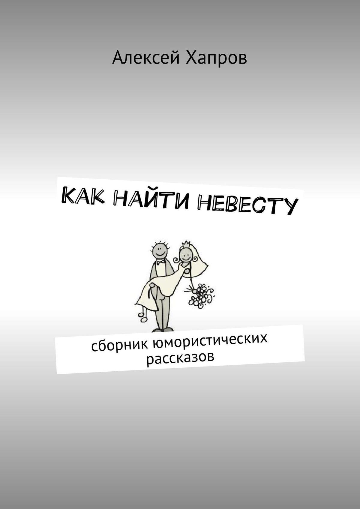 Алексей Викторович Хапров Как найти невесту