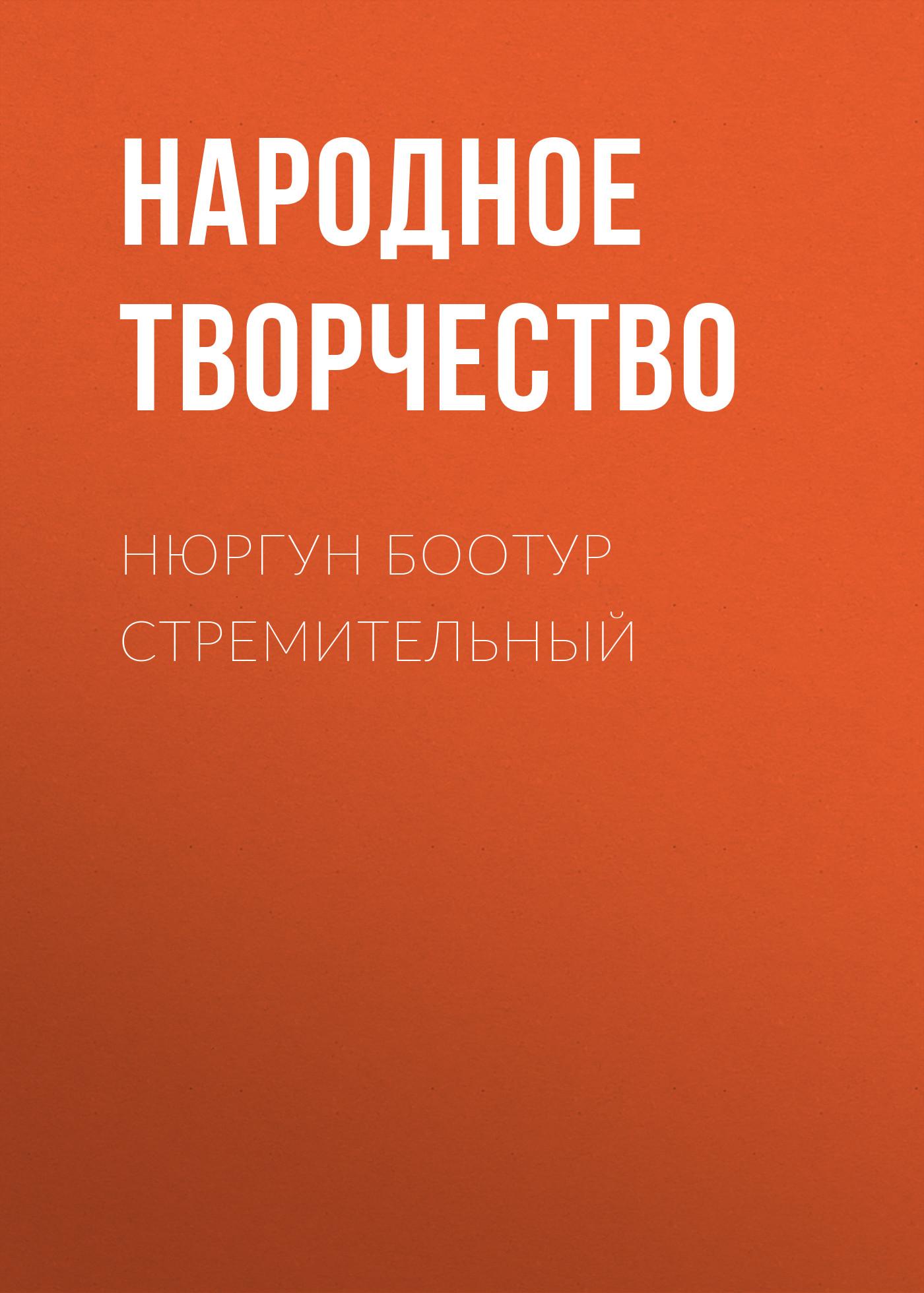 Народное творчество Нюргун Боотур Стремительный