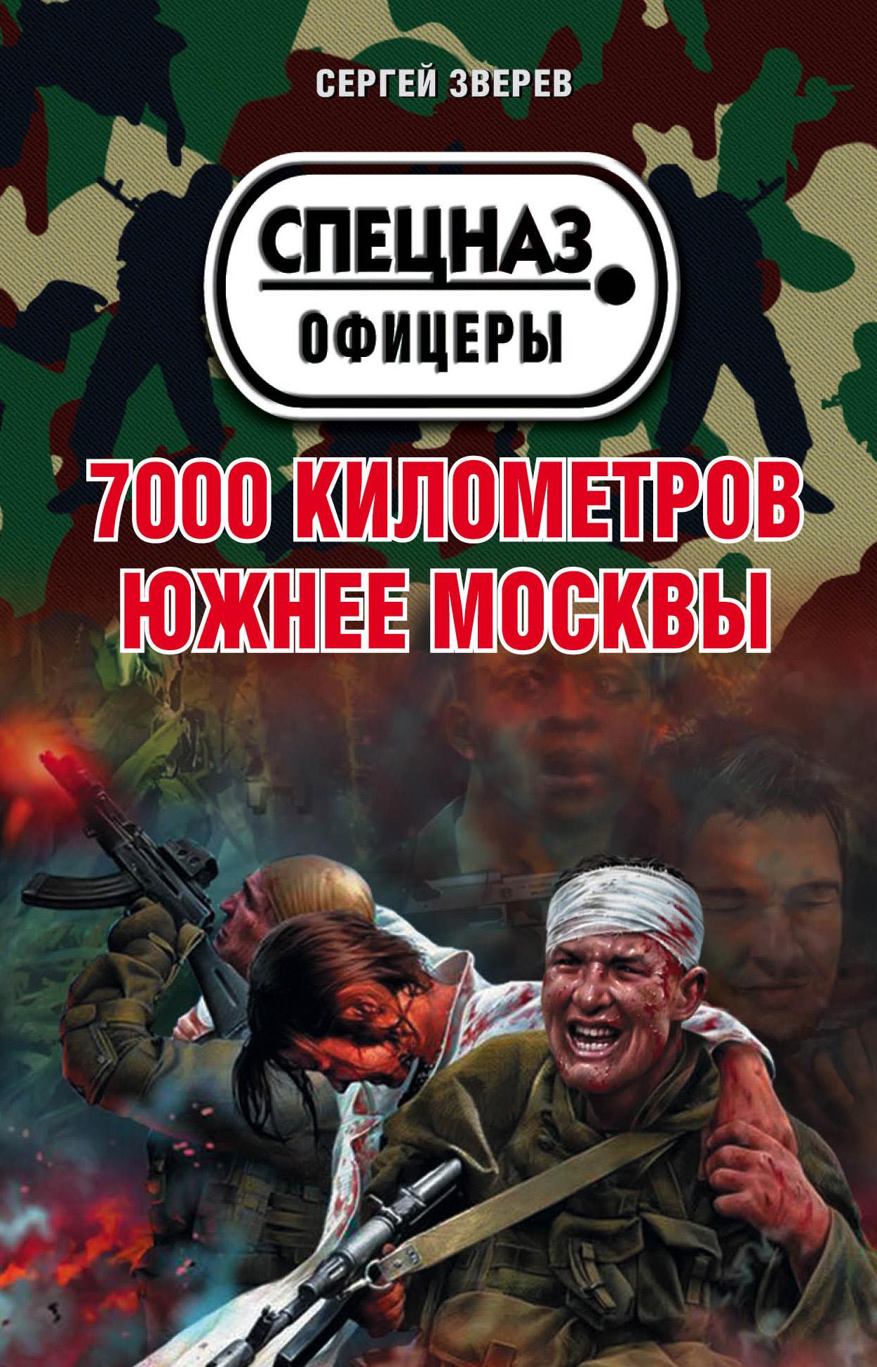 Сергей Зверев 7000 километров южнее Москвы 200 дней на юг автостопом из москвы в южную африку