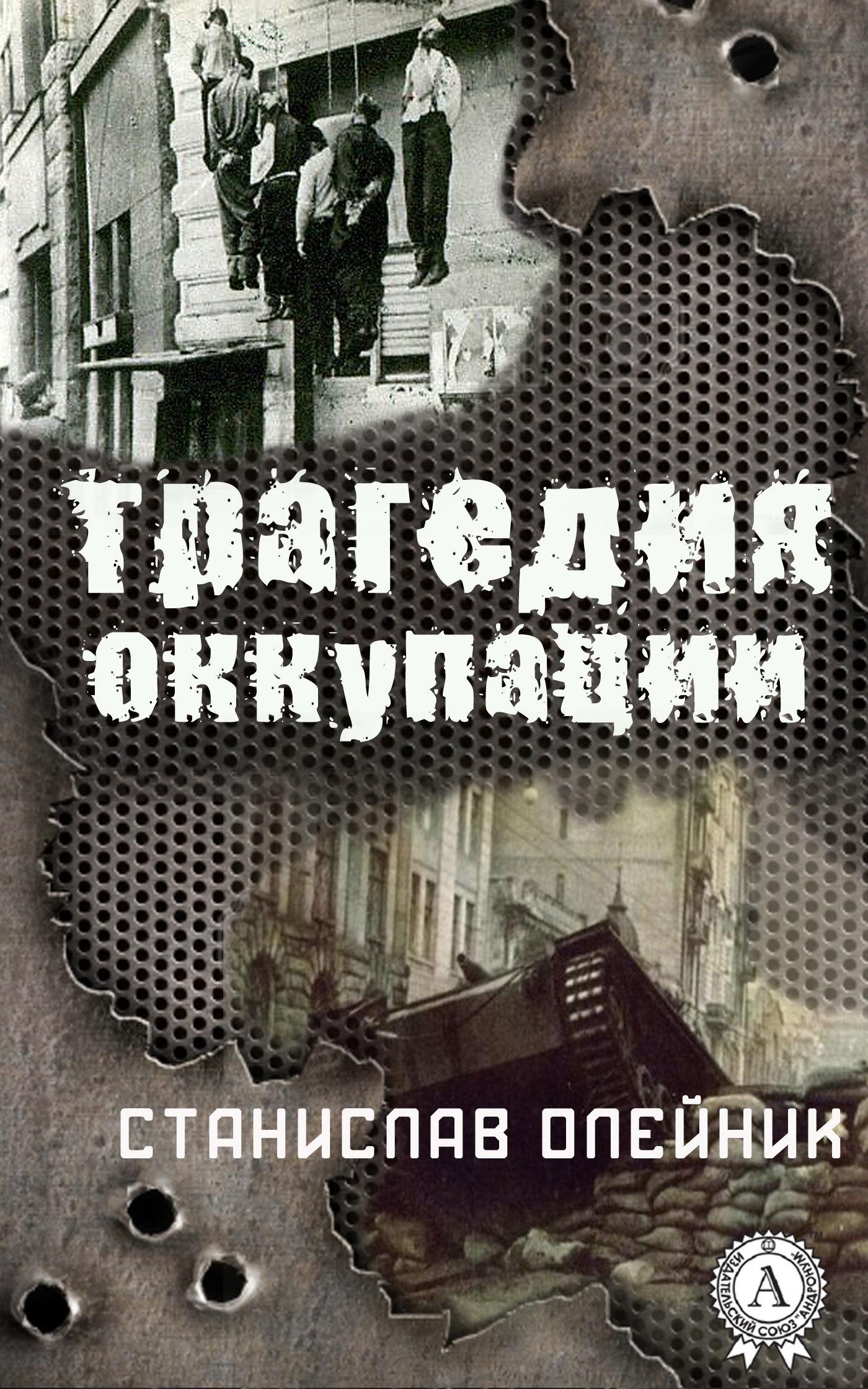 Фото - Станислав Олейник Трагедия оккупации микроскоп