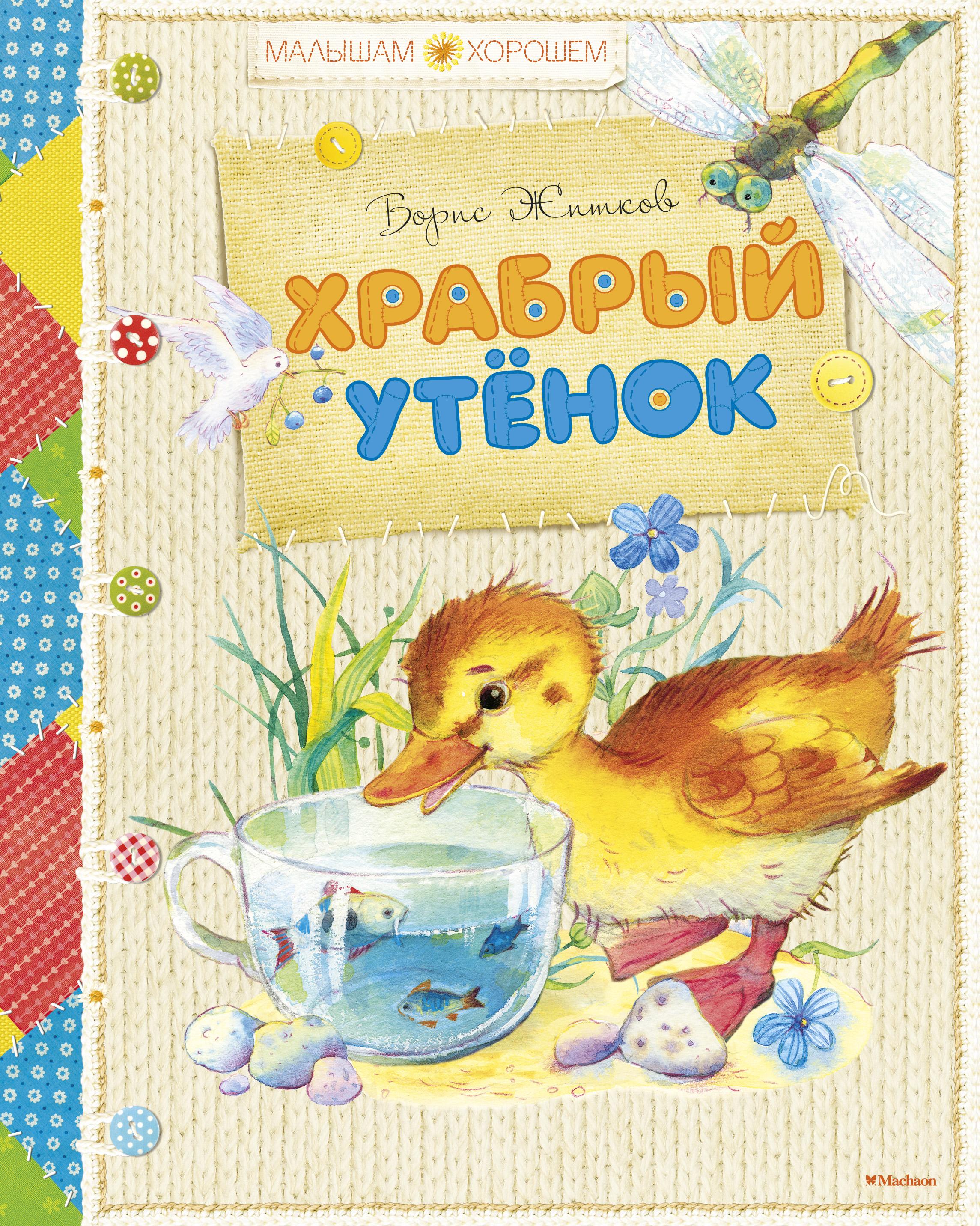 Борис Житков Храбрый утенок (сборник) житков б даль в федоров давыдов а горький м храбрый утенок