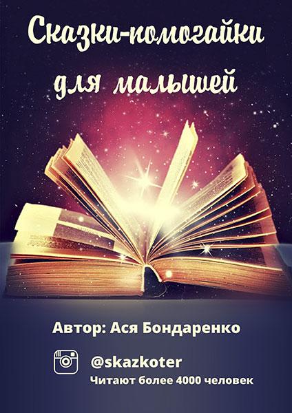 цена на Ася Владимировна Бондаренко Сказки – помогайки для малышей