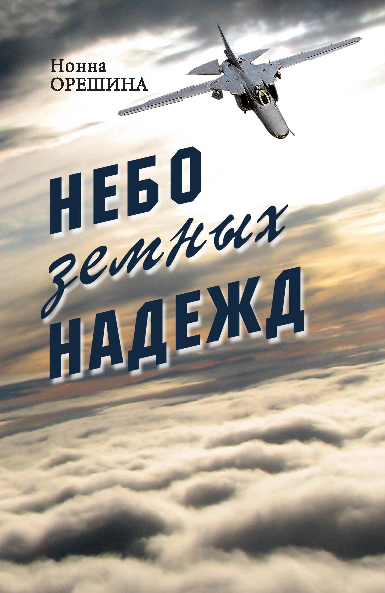 Небо земных надежд