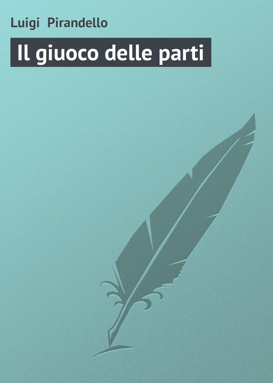 Luigi Pirandello Il giuoco delle parti il the delle 5 пальто