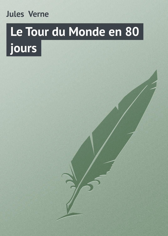 Жюль Верн Le Tour du Monde en 80 jours жюль массне le mage