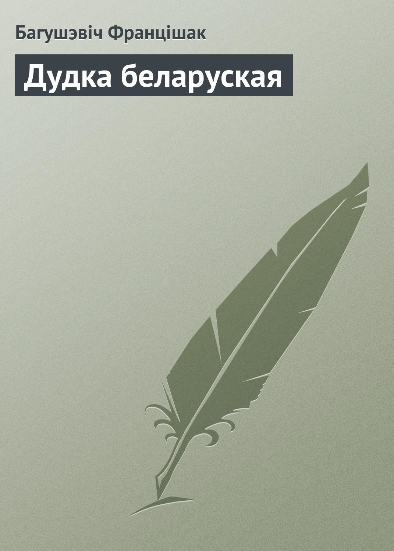 Багушэвіч Францішак Дудка беларуская