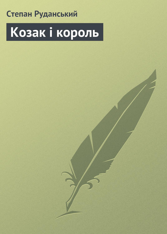Степан Руданський Козак і король ян козак святой михал