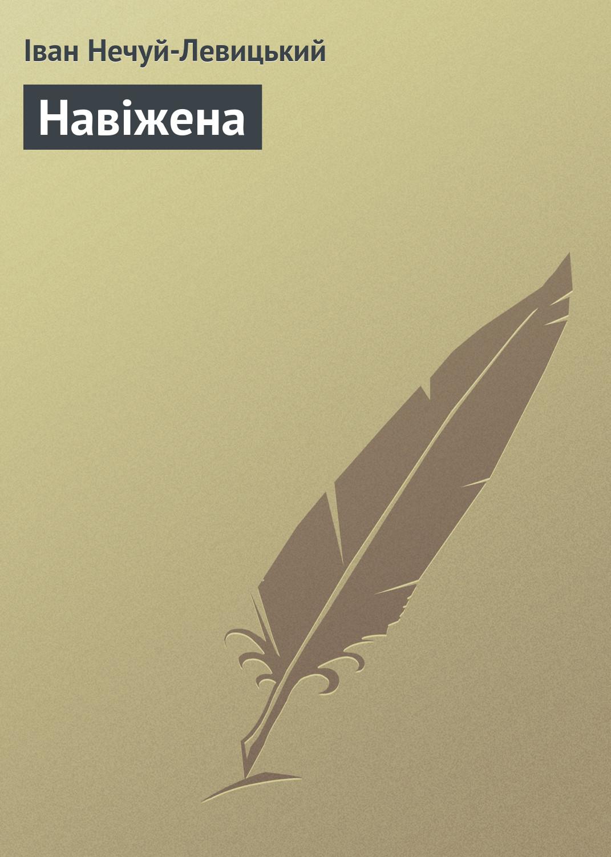 Иван Нечуй-Левицкий Навіжена