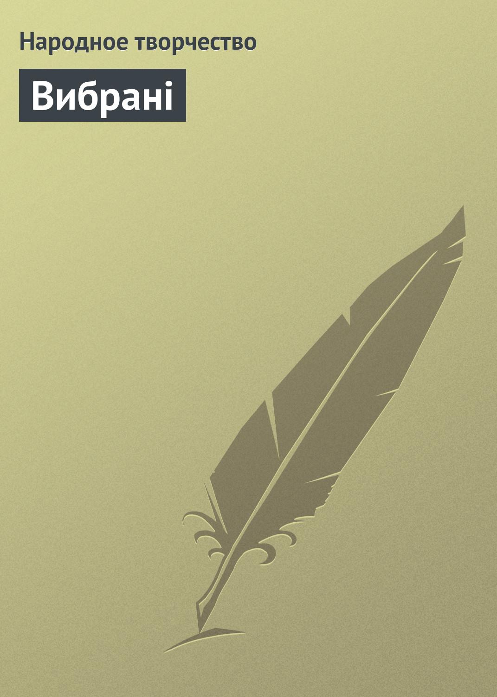 Народное творчество Вибрані василь стефаник вибрані новели