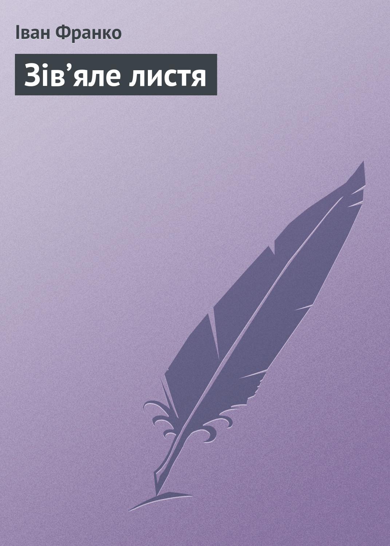 Іван Франко Зів'яле листя іван багряний огненне коло людина біжить над прірвою збірник