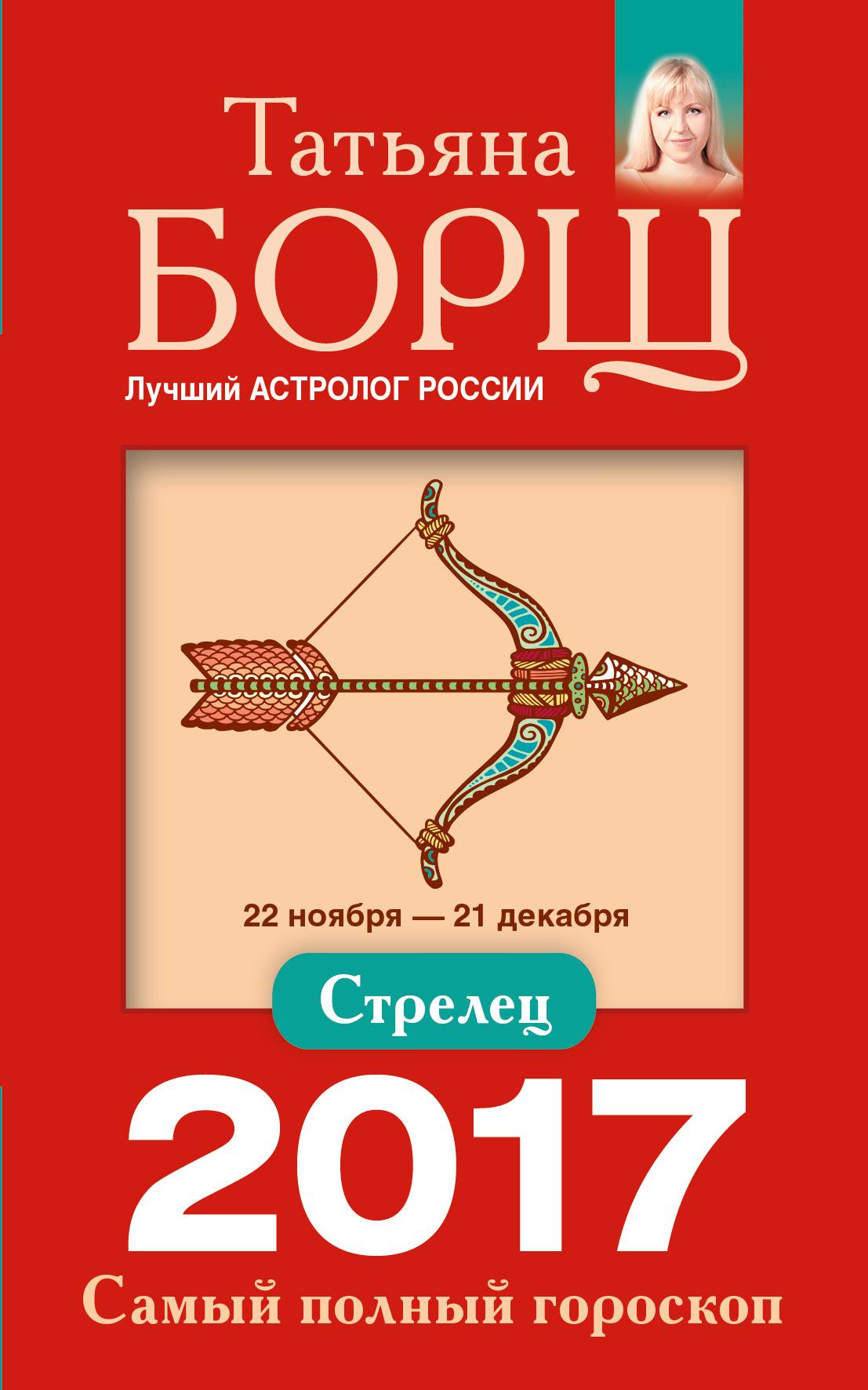 Татьяна Борщ Стрелец. Самый полный гороскоп на 2017 год стоимость