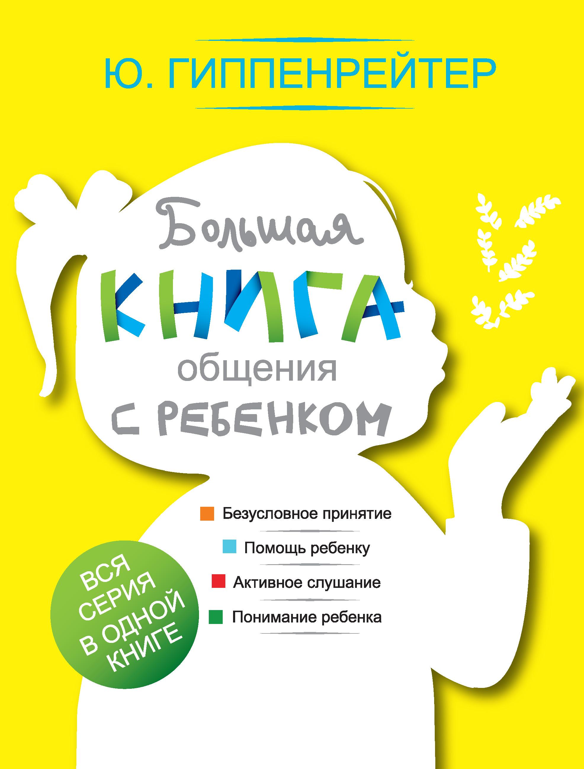 Юлия Гиппенрейтер Большая книга общения с ребенком ю гиппенрейтер большая книга общения с ребенком