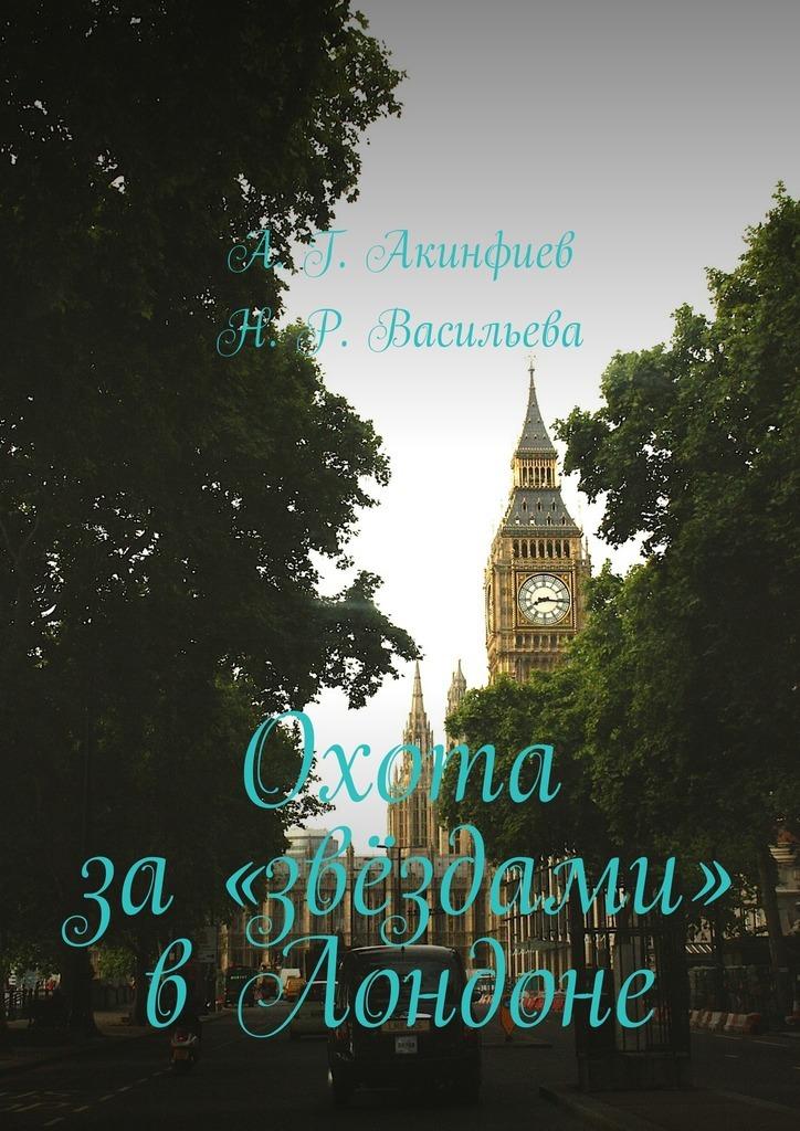 Алексей Акинфиев Охота за «звёздами» в Лондоне цена