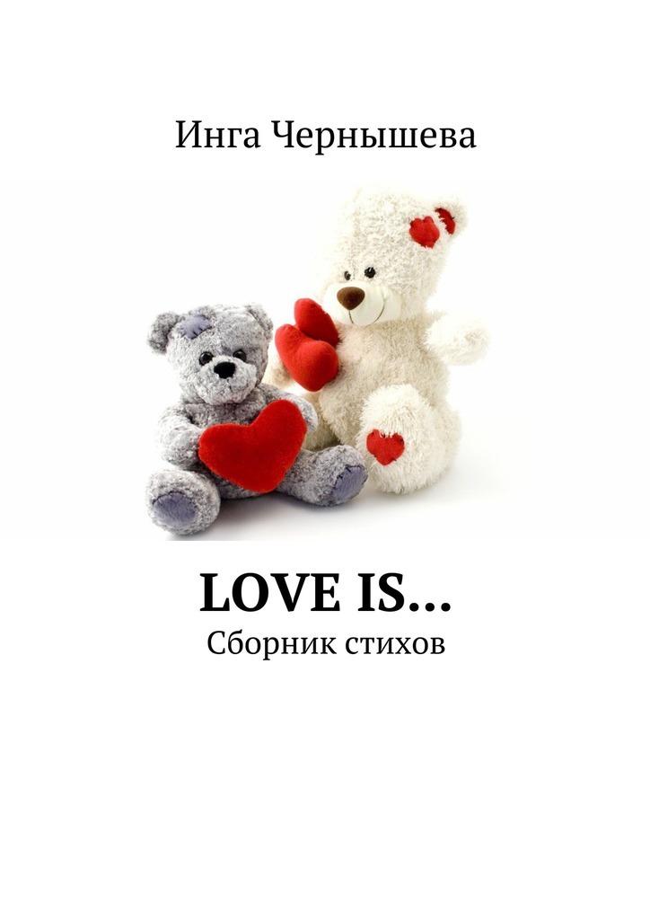 Инга Чернышева Love is… Сборник стихов