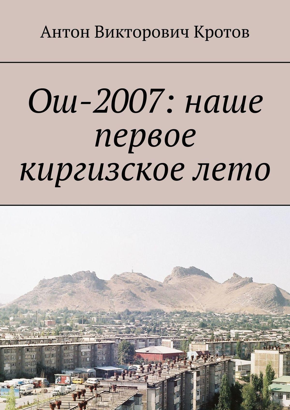 Антон Кротов Ош-2007: наше первое киргизскоелето авиабилет ош