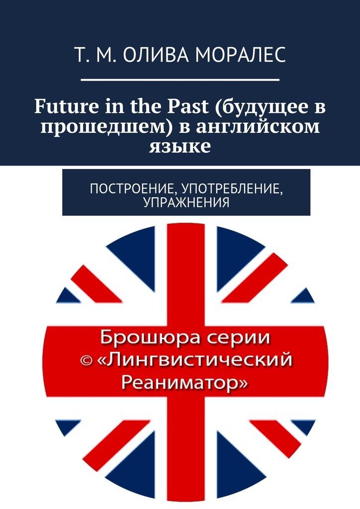 Татьяна Олива Моралес Future inthePast (будущее в прошедшем) в английском языке. Построение, употребление, упражнения pushing past the night