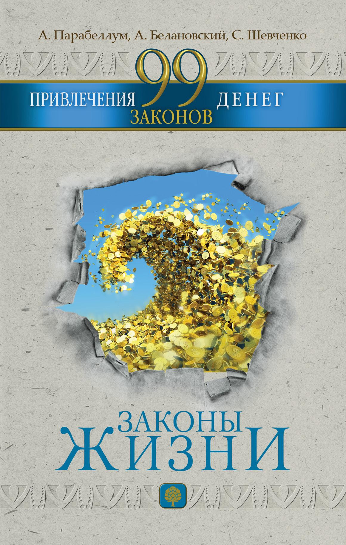 Обложка книги. Автор - Андрей Парабеллум