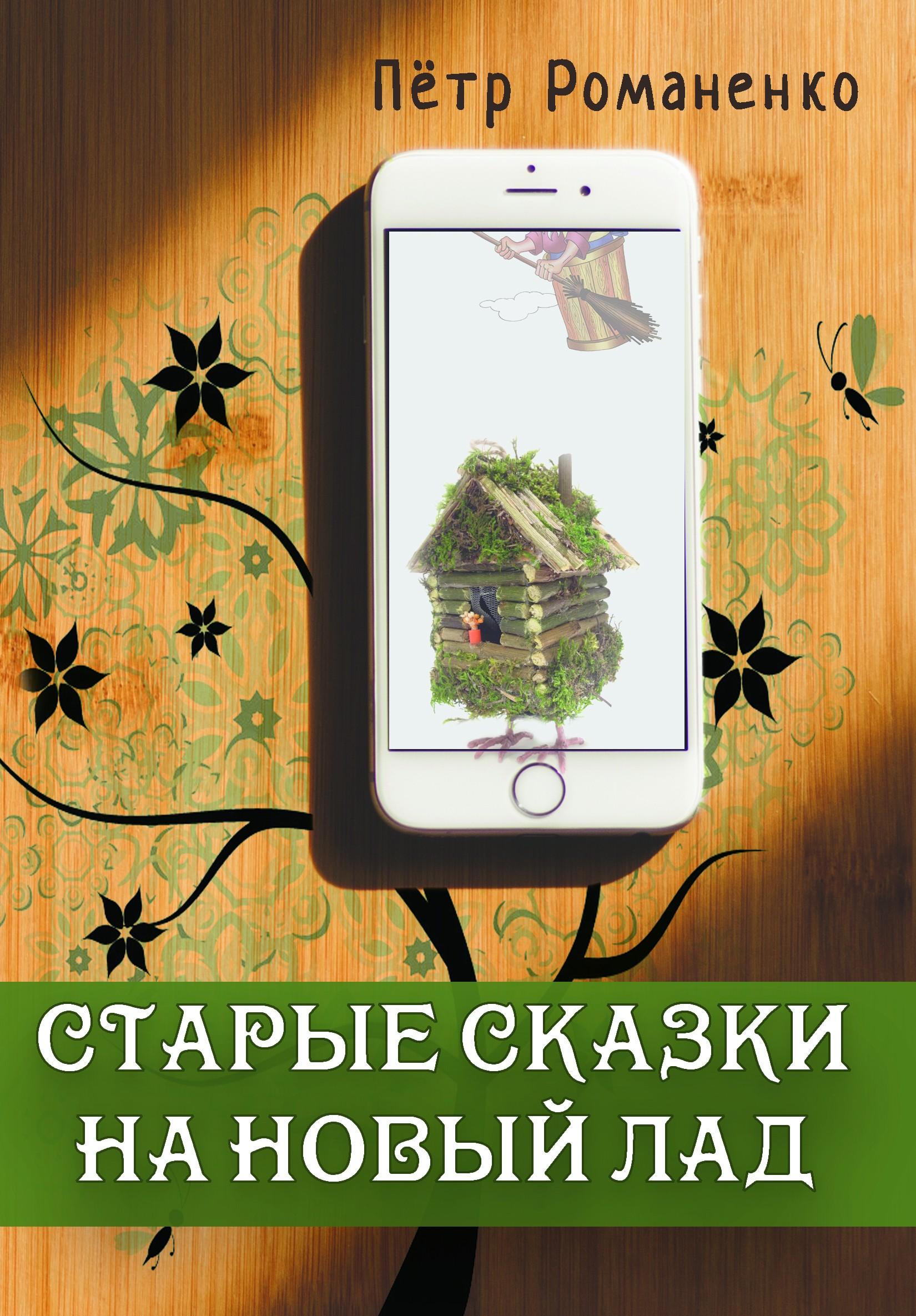 Петр Романенко Старые сказки на новый лад василец е старые сказки на новый лад