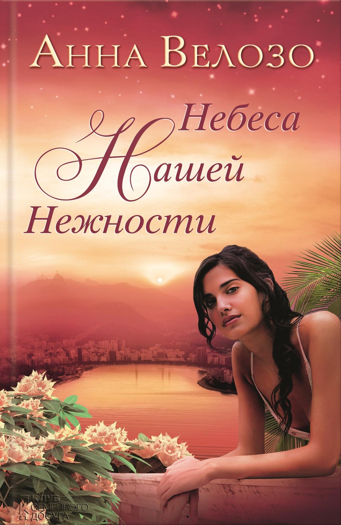 Анна Велозо Небеса нашей нежности