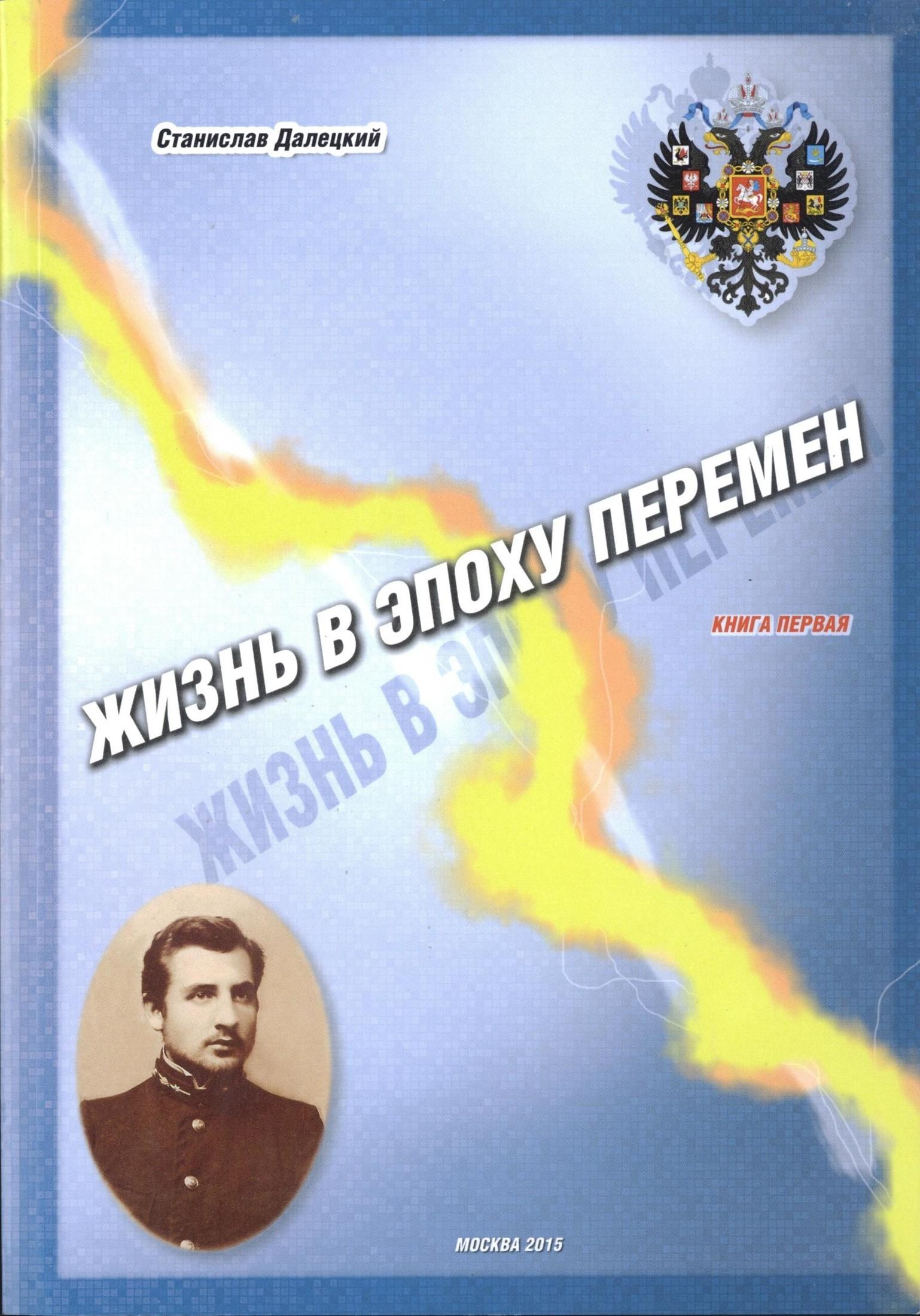 Станислав Владимирович Далецкий Жизнь в эпоху перемен. Книга первая