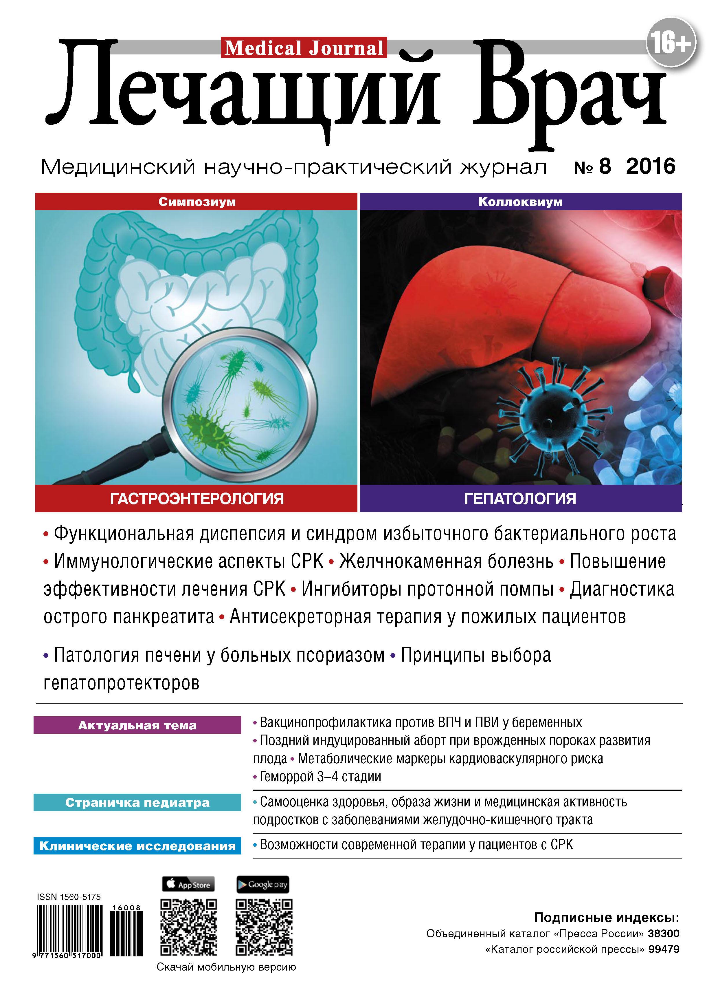 Открытые системы Журнал «Лечащий Врач» №08/2016