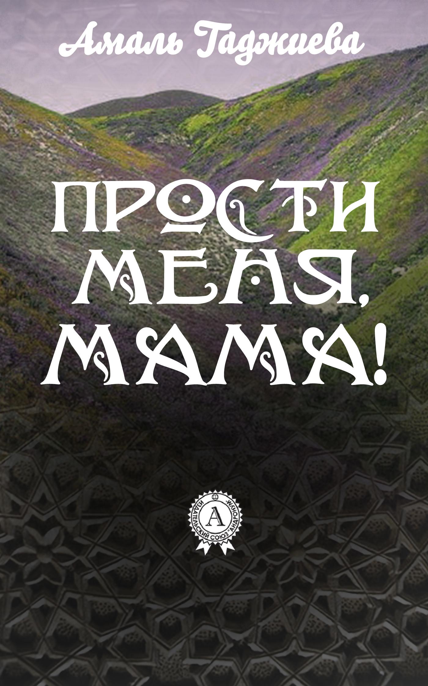Фото - Амаль Гаджиева Прости меня, мама! утесов леонид осипович прости прощай одесса мама