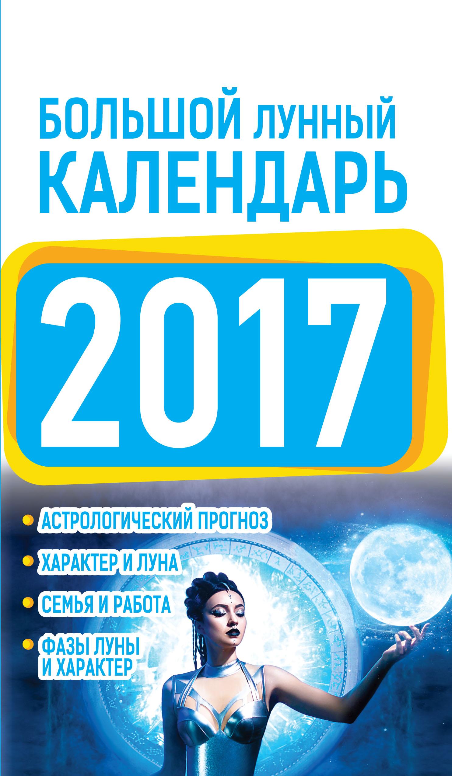 Нина Виноградова Большой лунный календарь 2017 нина виноградова лунный календарь богатства и успеха на 2016 год