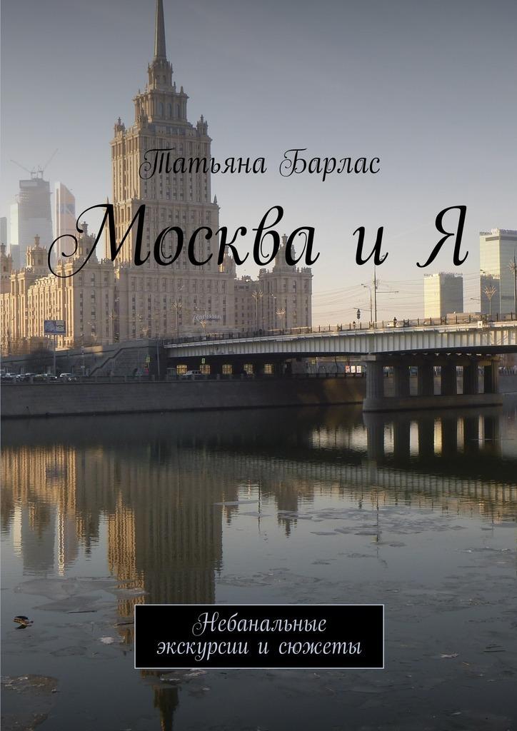 Татьяна Барлас Москва иЯ. Небанальные экскурсии исюжеты