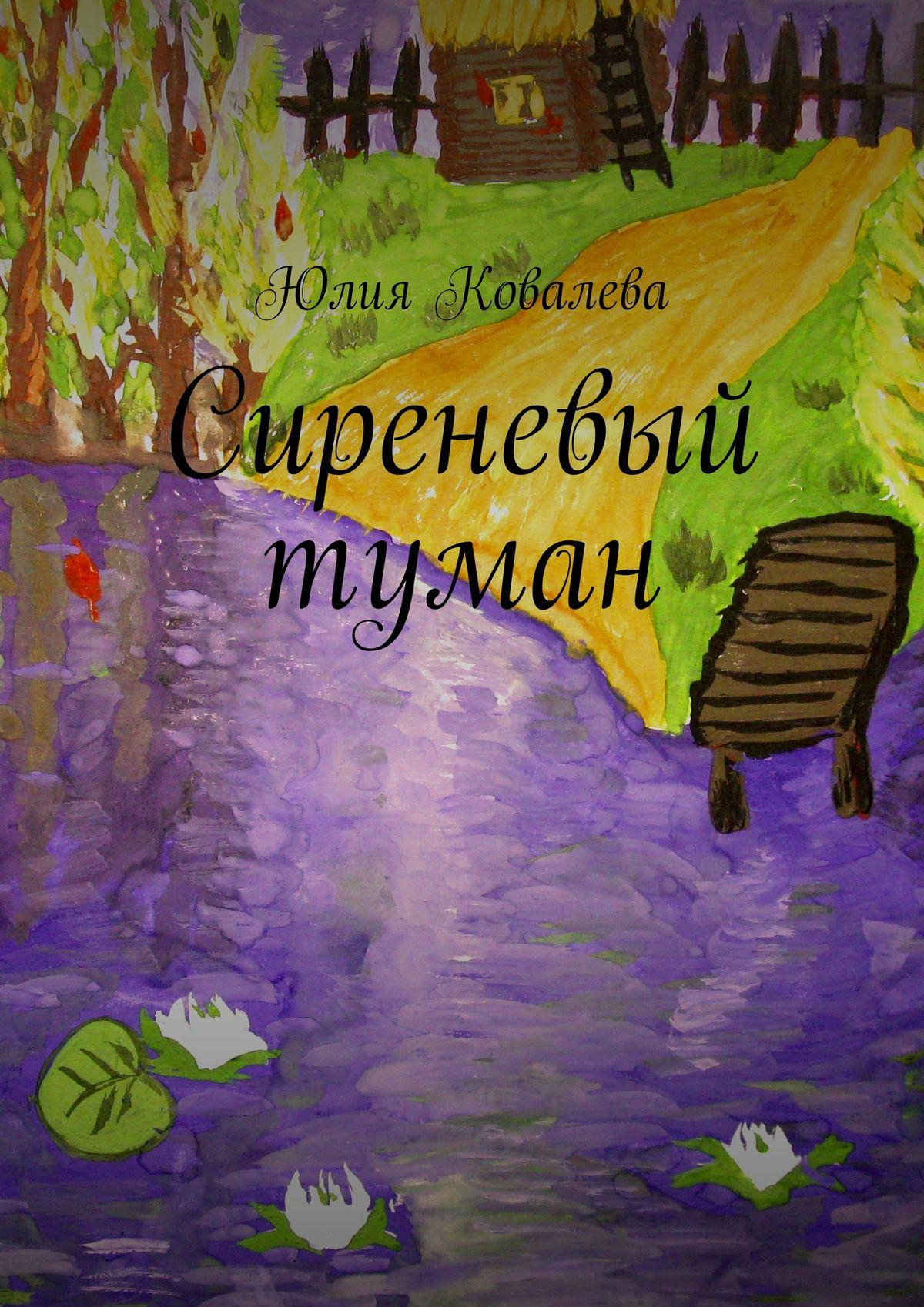 Юлия Ковалева Сиреневый туман rk 184кукла княжна александра