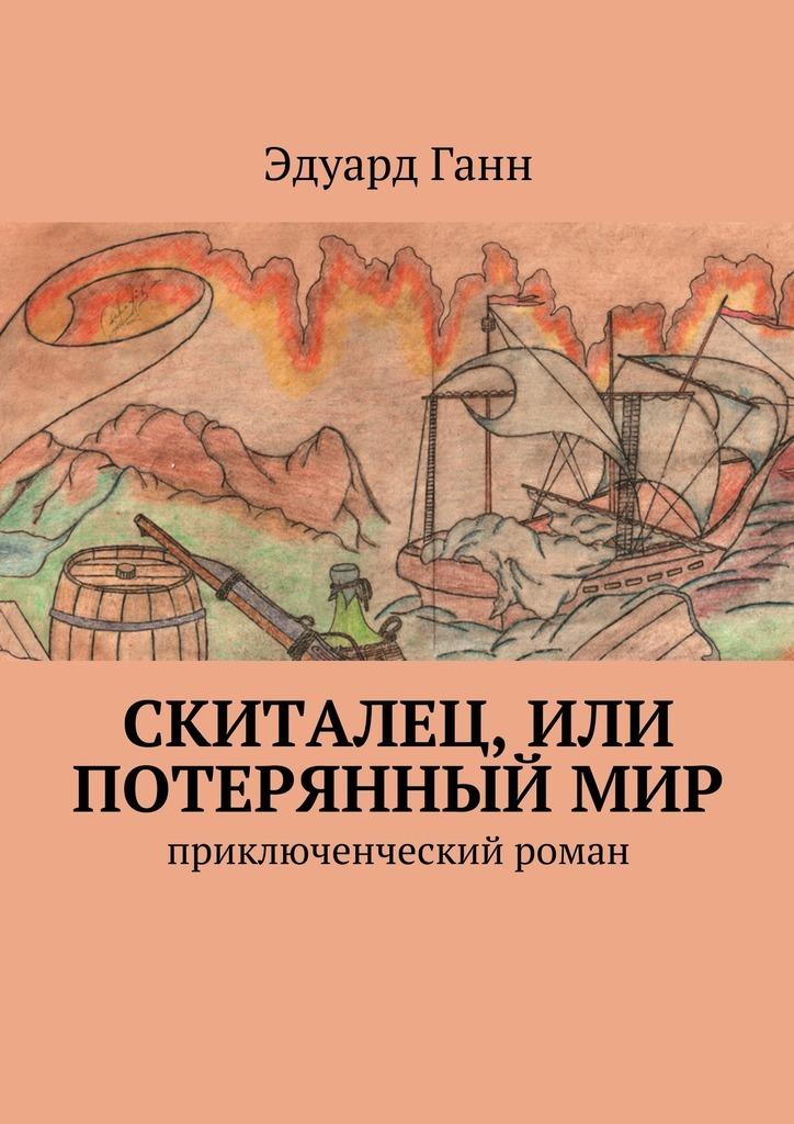 Скиталец, или Потерянныймир. приключенческий роман