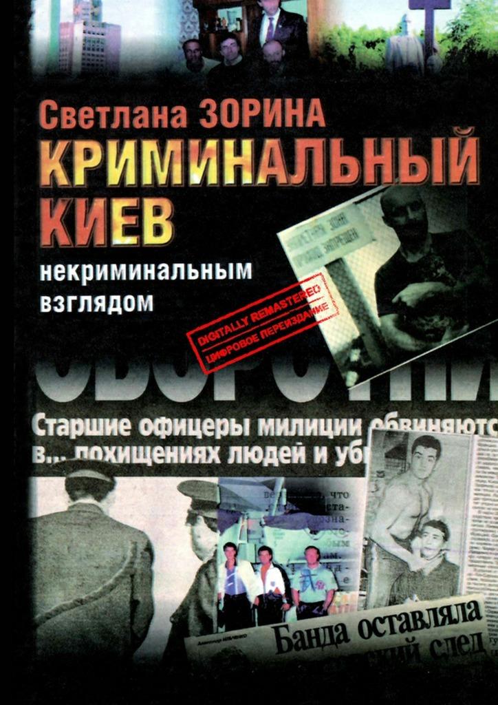 Светлана Зорина Криминальный . Некриминальным взглядом