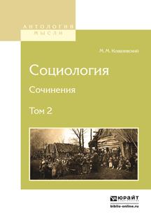 Максим Максимович Ковалевский Социология. Сочинения в 2 т. Том 2
