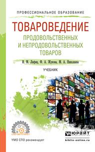 Фарида Алимжановна Жукова Товароведение продовольственных и непродовольственных товаров. Учебник для СПО