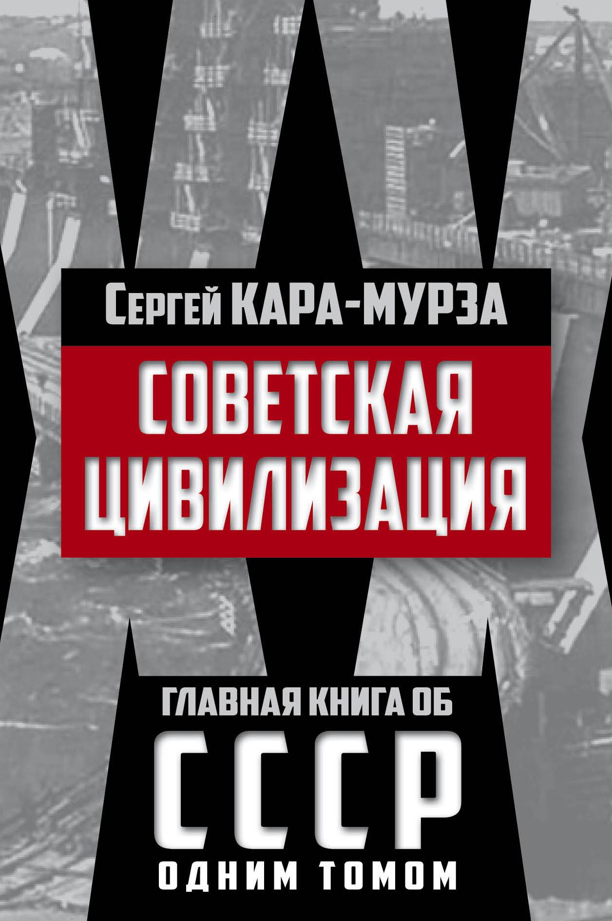 sovetskaya tsivilizatsiya