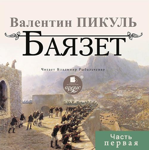 Баязет (часть первая)