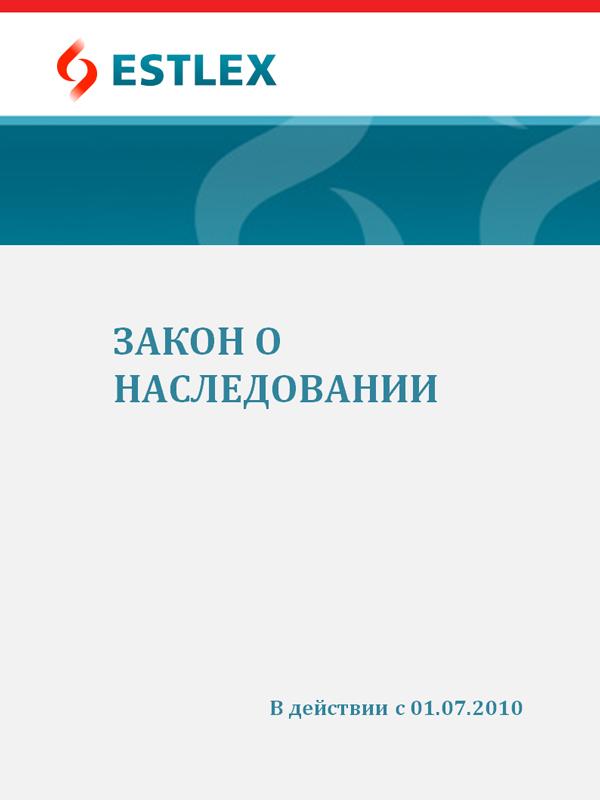 цены на Grupi autorid Закон о наследовании в интернет-магазинах
