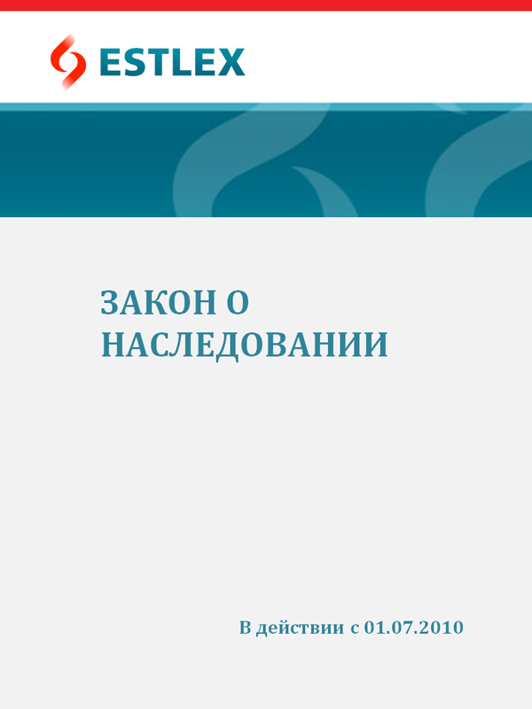 Grupi autorid Закон о наследовании grupi autorid parimad koeralood