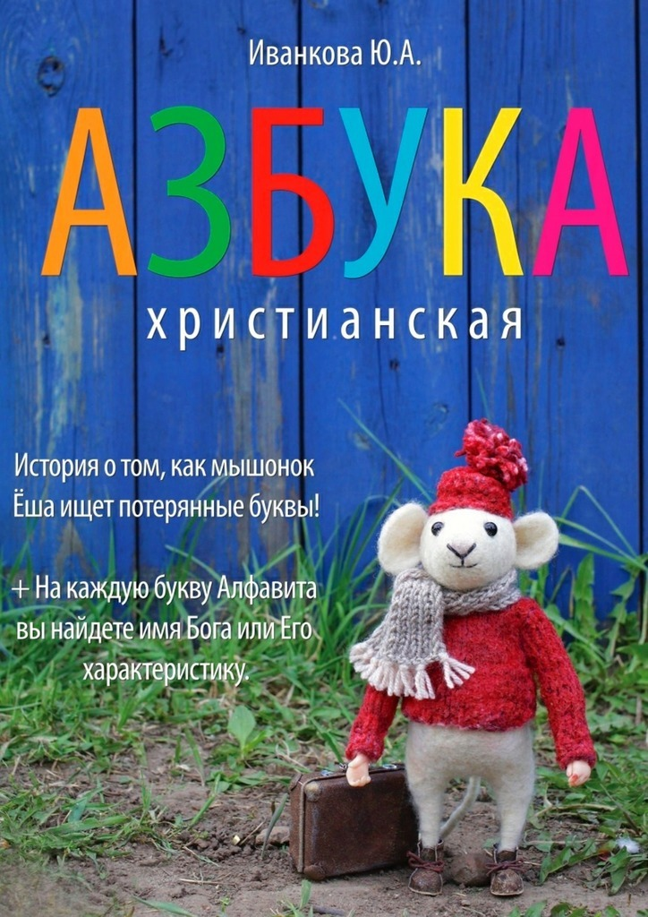 Ю. А. Иванкова Азбука христианская