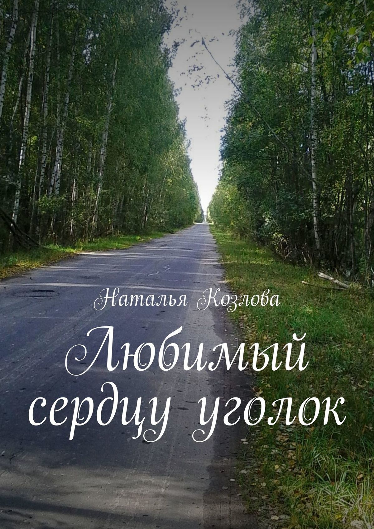 Наталья Козлова Любимый сердцу уголок наталья бочка о любви