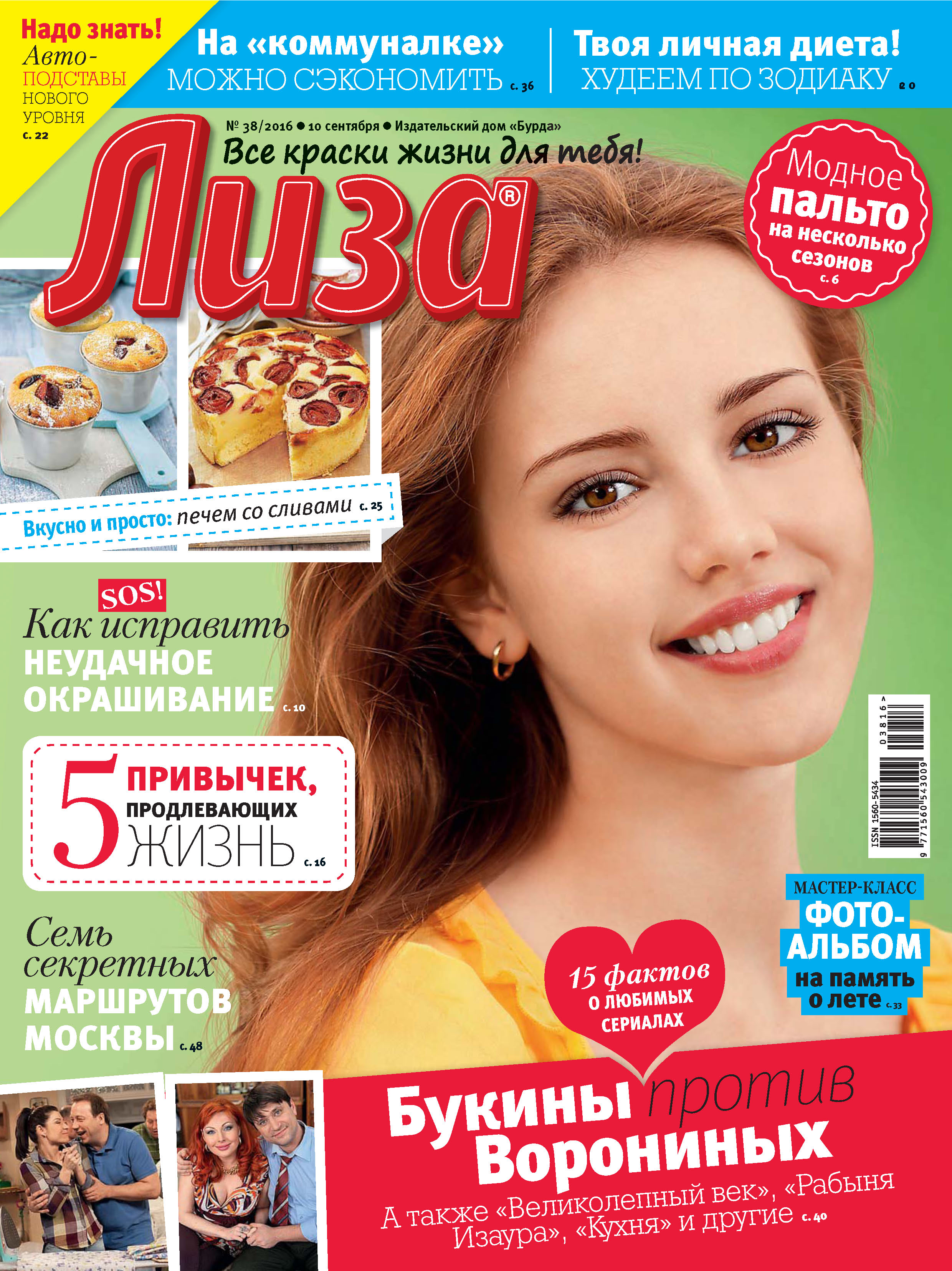ИД «Бурда» Журнал «Лиза» №38/2016 ид бурда журнал лиза 33 2016