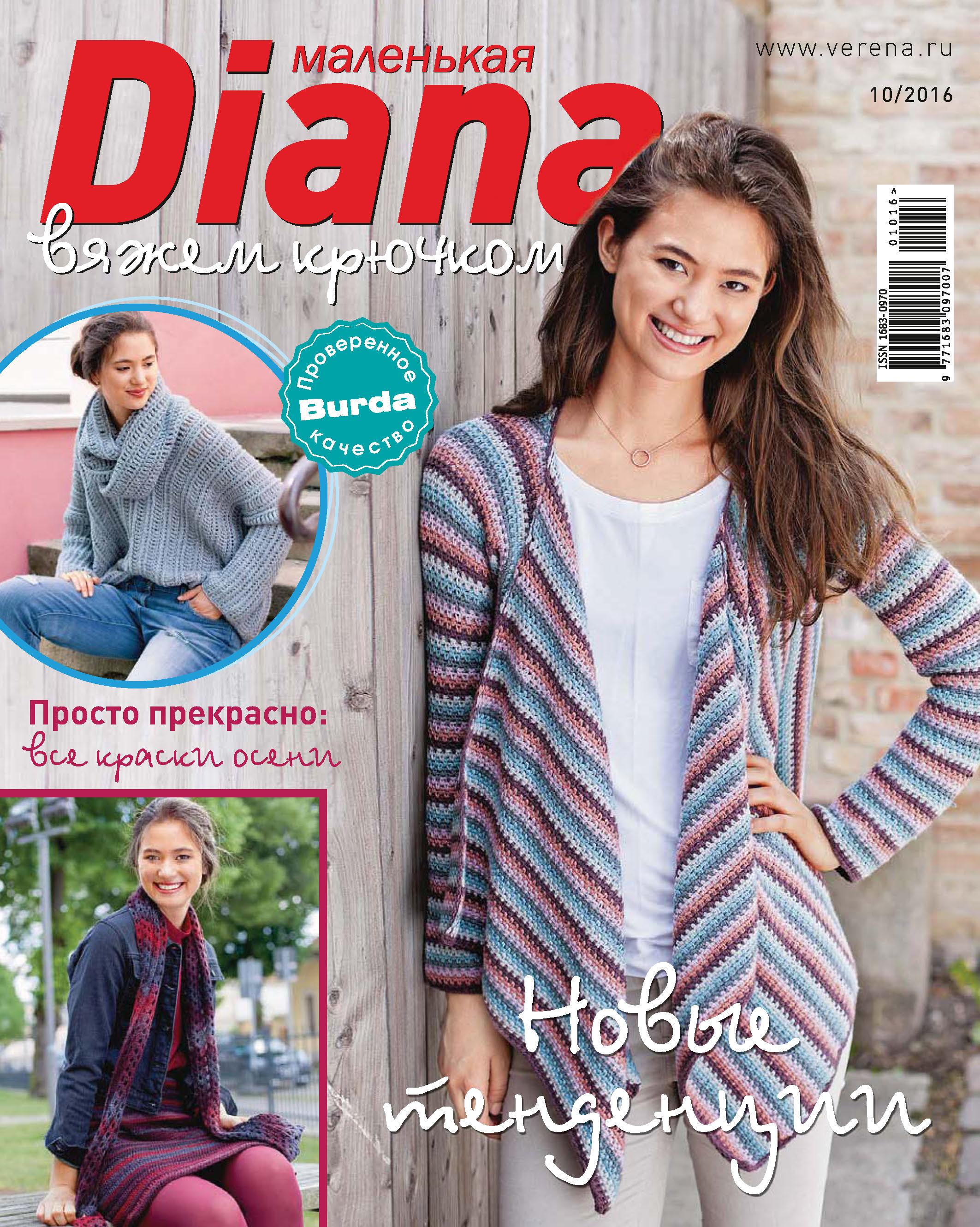 Маленькая Диана № 10/2016