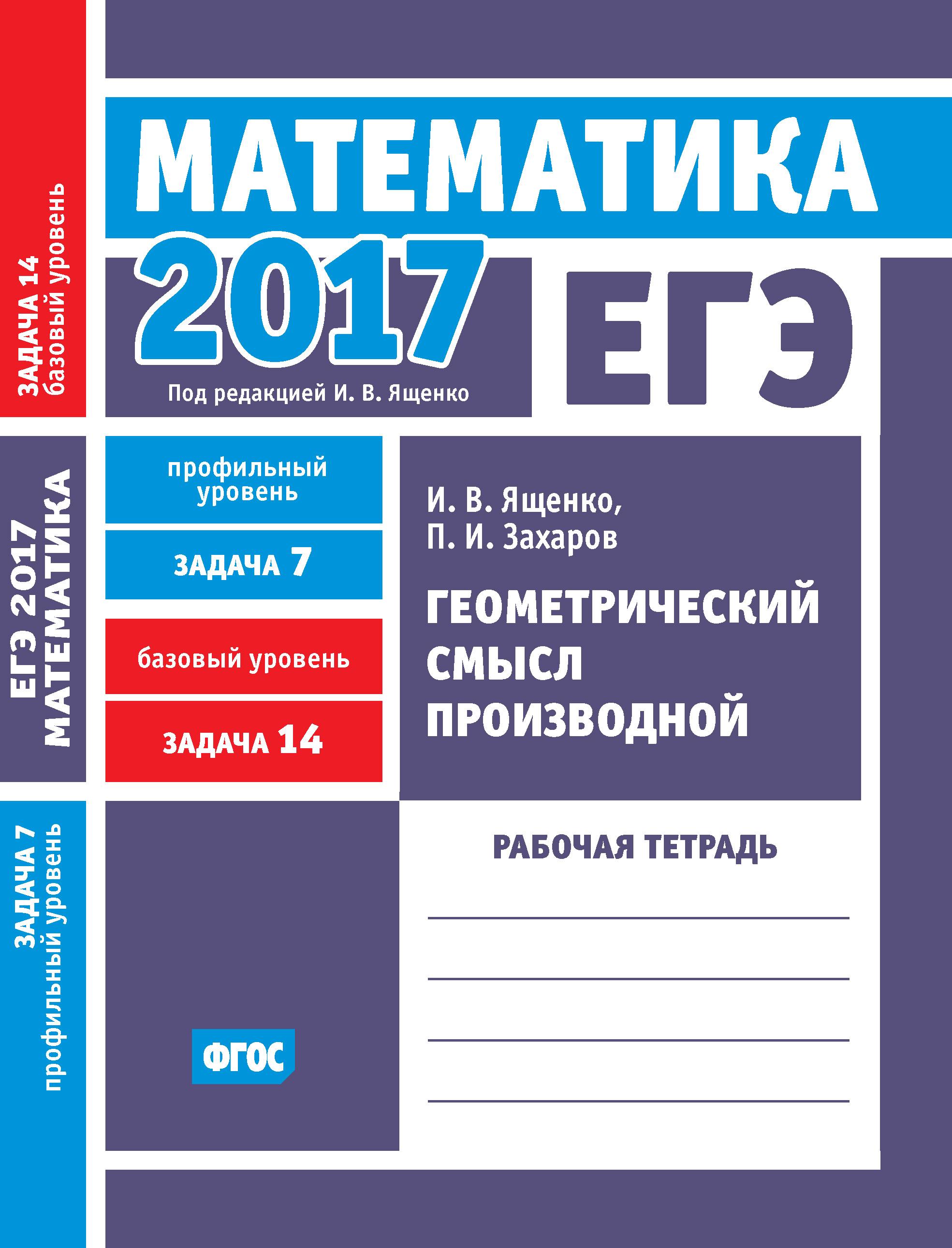 И. В. Ященко ЕГЭ 2017. Математика. Геометрический смысл производной. Задача 7 (профильный уровень). Задача 14 (базовый уровень). Рабочая тетрадь цена