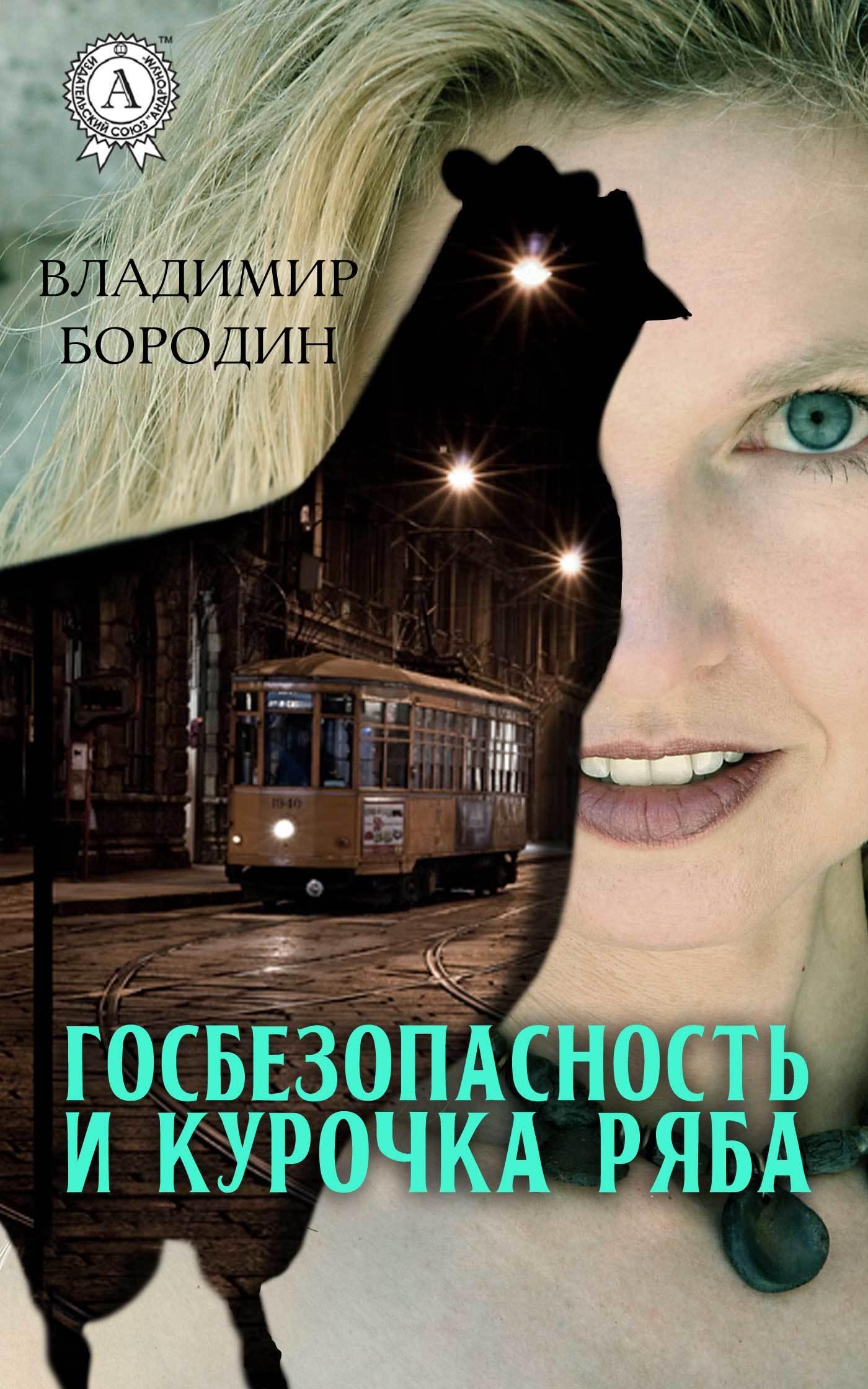 Владимир Бородин Госбезопасность и курочка ряба