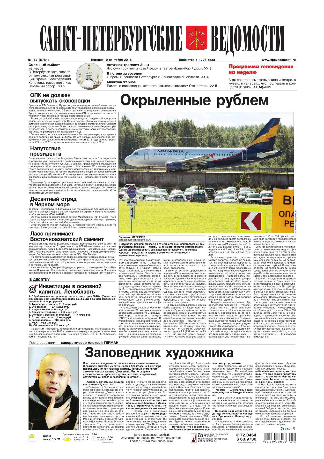 Редакция газеты Санкт-Петербургские ведомости 167-2016