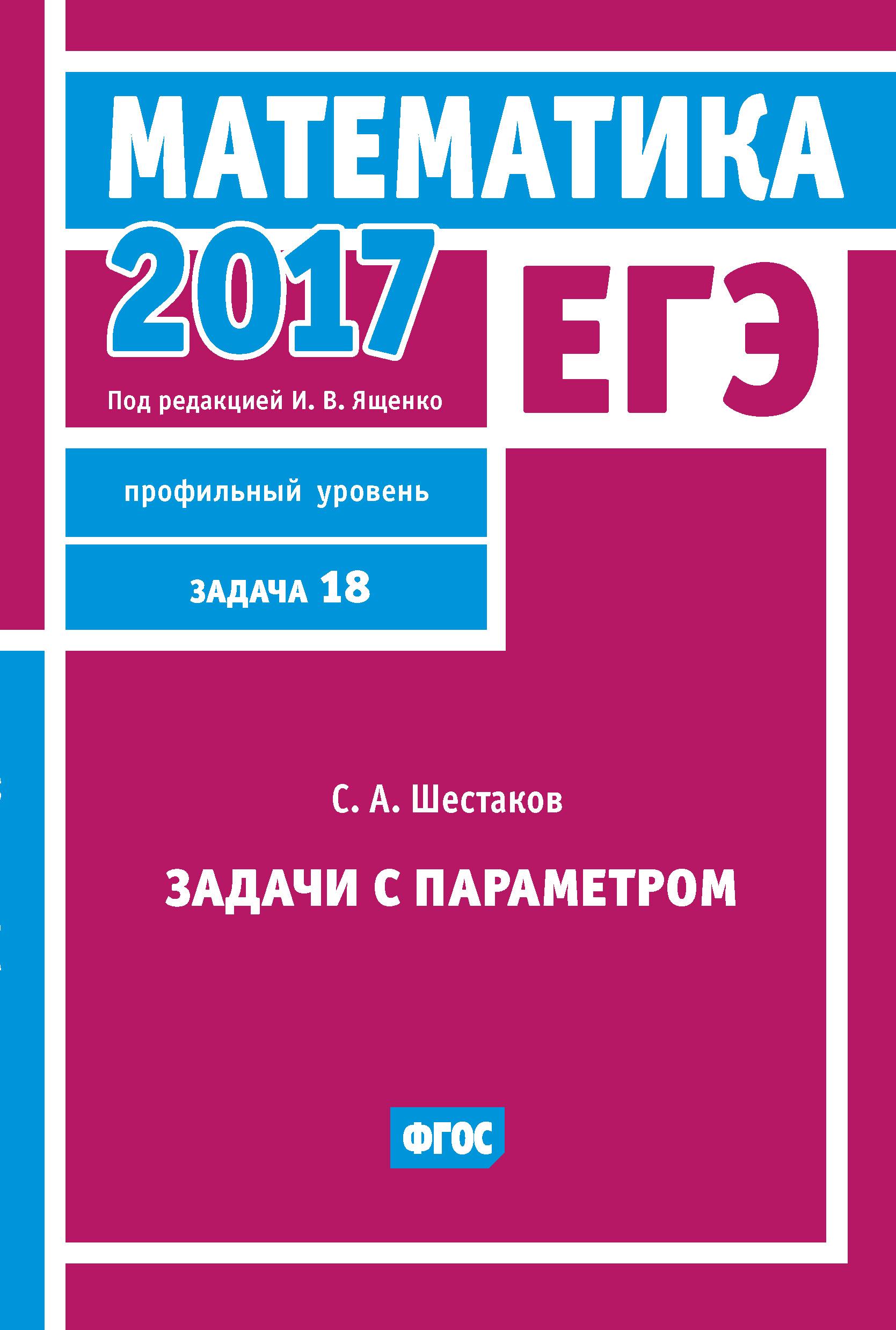 С. А. Шестаков ЕГЭ 2017. Математика. Задачи с параметром. Задача 18 (профильный уровень)
